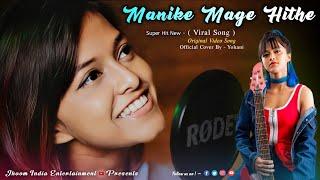 Manike Mage Hithe - Nari Manohari Sukumari Video Song // Official Cover - Yohani