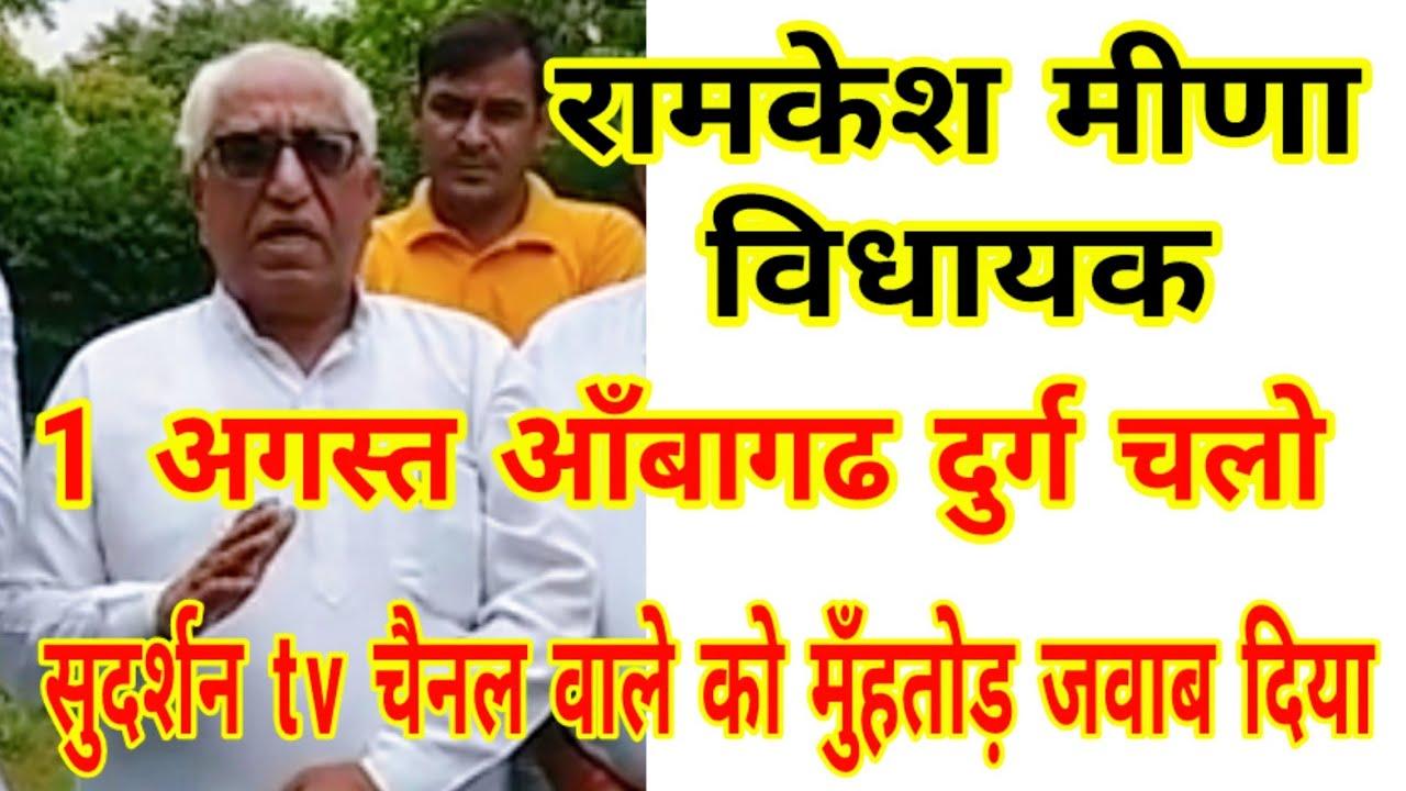 विधायक, रामकेश मीणा - 1 अगस्त आँबागढ दुर्ग, चलो जनसंपर्क अभियान को लेकर live चर्चा