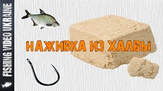 Отличная наживка из халвы для ловли карпа, леща, карася и др. | FishingVideoUkraine | 1080p
