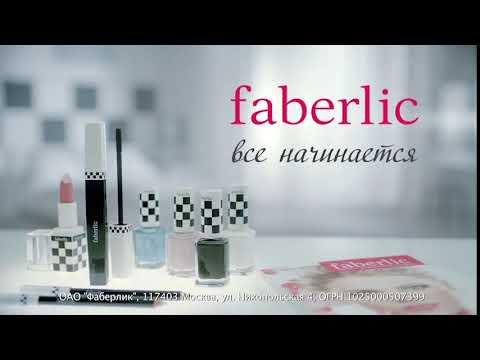 Faberlic - рекламный ролик