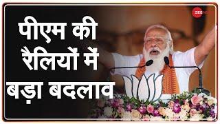 Bengal Election 2021: प्रधानमंत्री की रैलियों में बदलाव किया गया | PM Modi | Kiska Bengal | Rally
