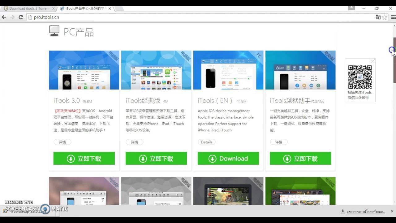 😍 Itools windows 8 32 bit   iTools For Windows  2019-05-25