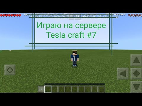 Играю на сервере TesIa Craft #7