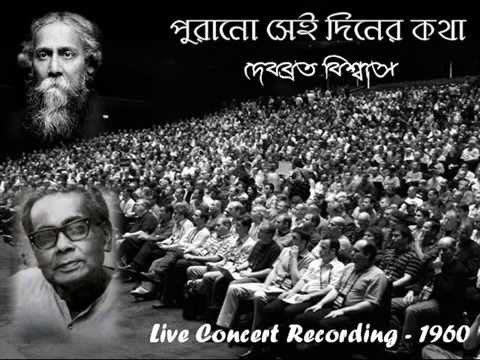 Purano Sei Diner Kotha - Debabrata Biswas (Live Concert Recording - 1960)