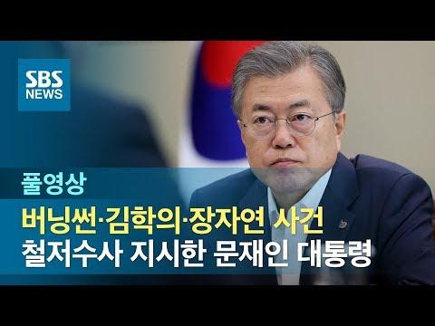 버닝썬·김학의·장자연 사건 철저수사 지시한 문재인 대통령 (풀영상) / SBS