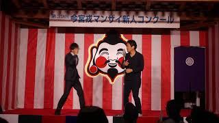 7月23日に行われた第39回 今宮戎マンザイ新人コンクールでの スーパーマ...