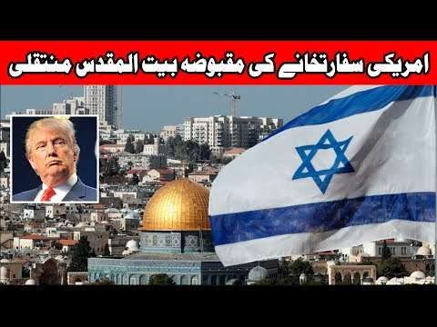US President Donald Trump to call Jerusalem Israel's capital, move embassy | 24 News HD