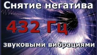 Снятие негатива (сглаз, порча и пр.) звуковыми вибрациями - 432 Гц.