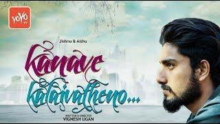 Kanave Kalaivatheno - New Tamil Short Film 2017   YOYO TV Tamil
