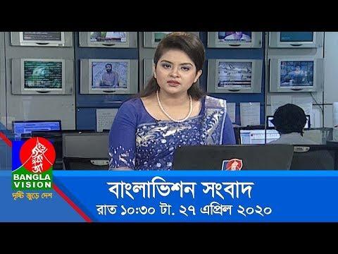 রাত ১০:৩০ টার বাংলাভিশন সংবাদ | Bangla News | 27_April_2020 | 10:30 PM | BanglaVision News