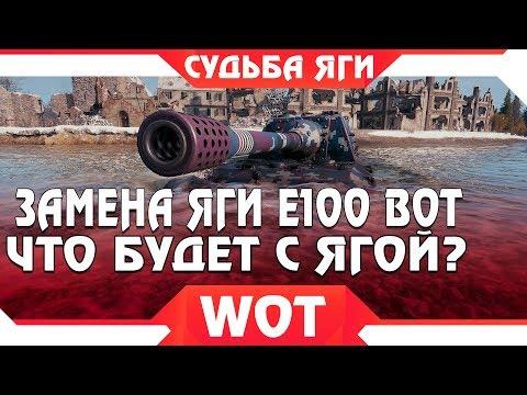 ЗАМЕНА jagdpanzer e 100, ЧТО СЛУЧИТСЯ С ЯГОЙ Е100? СТОИТ ЛИ КАЧАТЬ? ЗАМЕНА АП ТАНКОВ  world of tanks
