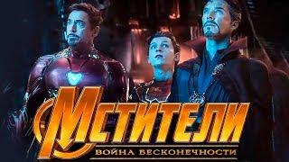 Мстители 3: Война бесконечности [Обзор] / [Официальный трейлер 3 на русском]