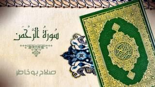 سورة الرحمن - بصوت الشيخ صلاح بوخاطر