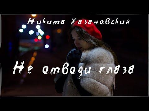 Никита Хазановский - Не Отводи Глаза
