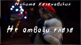 Смотреть клип Никита Хазановский - Не Отводи Глаза