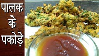 Palak Ke Pakode - पालक के पकोड़े - Spinach Pakora Recipe -  Breakfast Recipe - palak recipe video