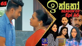 Iththo - ඉත්තෝ | 65 (Season 3 - Episode 15) | SepteMber TV Originals Thumbnail