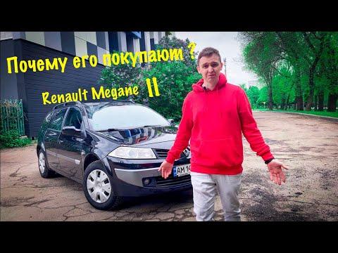 Renault Megane 2 ну зачем его покупать ?