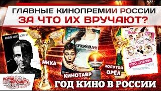 Главные кинопремии России: За что их вручают? ЗОЛОТОЙ ОРЁЛ, НИКА, КИНОТАВР