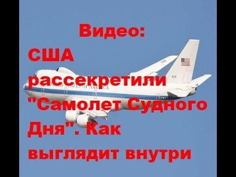 """Видео: США рассекретили """"Самолет Судного Дня"""". Как выглядит внутри Boeing E-4B """"Nightwatch""""."""