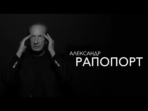 правила жизни | Александр Рапопорт