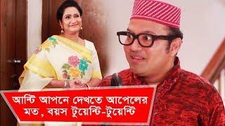 আন্টি আপনে দেখতে আপেলের মত, বয়স টুয়েন্টি-টুয়েন্টি | Funny Moment - EP 215 | Boishakhi TV Comedy