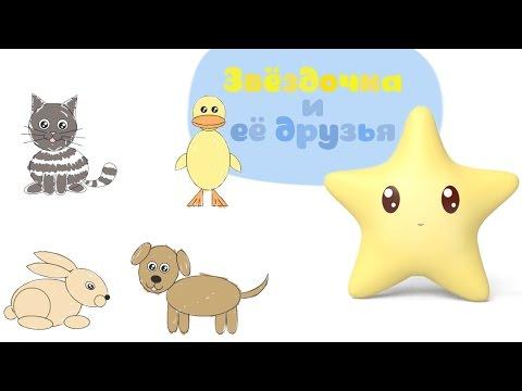 Малышарики - Звёздочка и её друзья | Обучающие развивающие мультфильмы