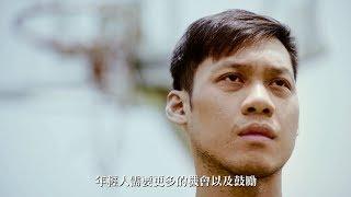 林志傑:站出來吧,為了台灣的主場,我們需要你