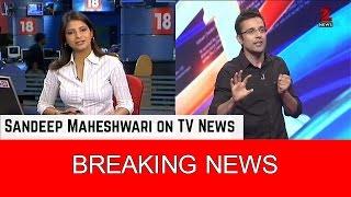 Sandeep Maheshwari on TV News (Rare Footage)