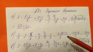 83 Алгебра 8 класс, Упростите выражение. Тема Сложение и вычитание дробей примеры решение