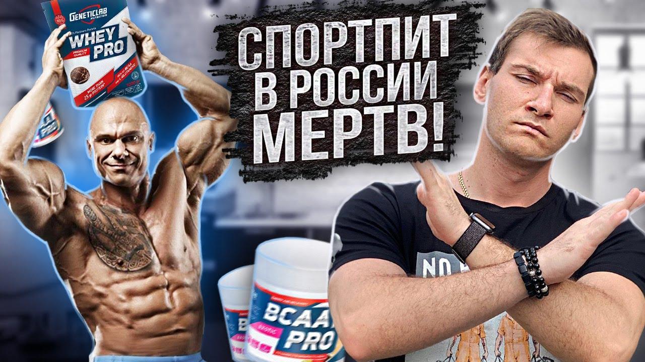 Правда о синтоле. Спортивное питание в РФ. Руслан Халецкий.