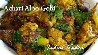 Achari  Aloo Gobhi Recipe | Aloo Gobi in Pickled Sauce - Indian Tadka