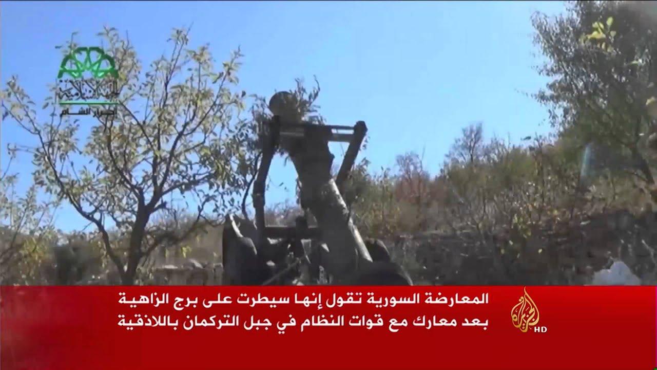 الجزيرة: المعارضة السورية تسيطر على برج الزاهية بجبل التركمان