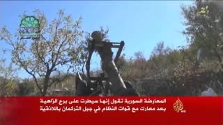 المعارضة السورية تسيطر على برج الزاهية بجبل التركمان
