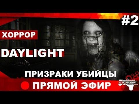 Хоррор Daylight в ПРЯМОМ ЭФИРЕ #2 - Призраки убийцы. ФИНАЛ