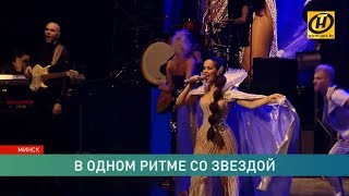 Наталья Орейро выступила в Минске. В её команде оказались и музыканты из Беларуси