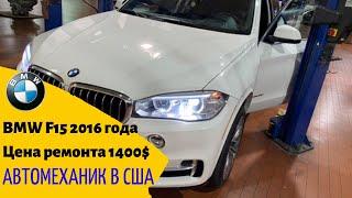 Цены на ремонт в США. BMW X5 и 1400$ на ремонт. Цены в Америке на ремонт Авто. БМВ механик в США.