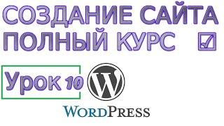 сайт на Word Press урок 10 *