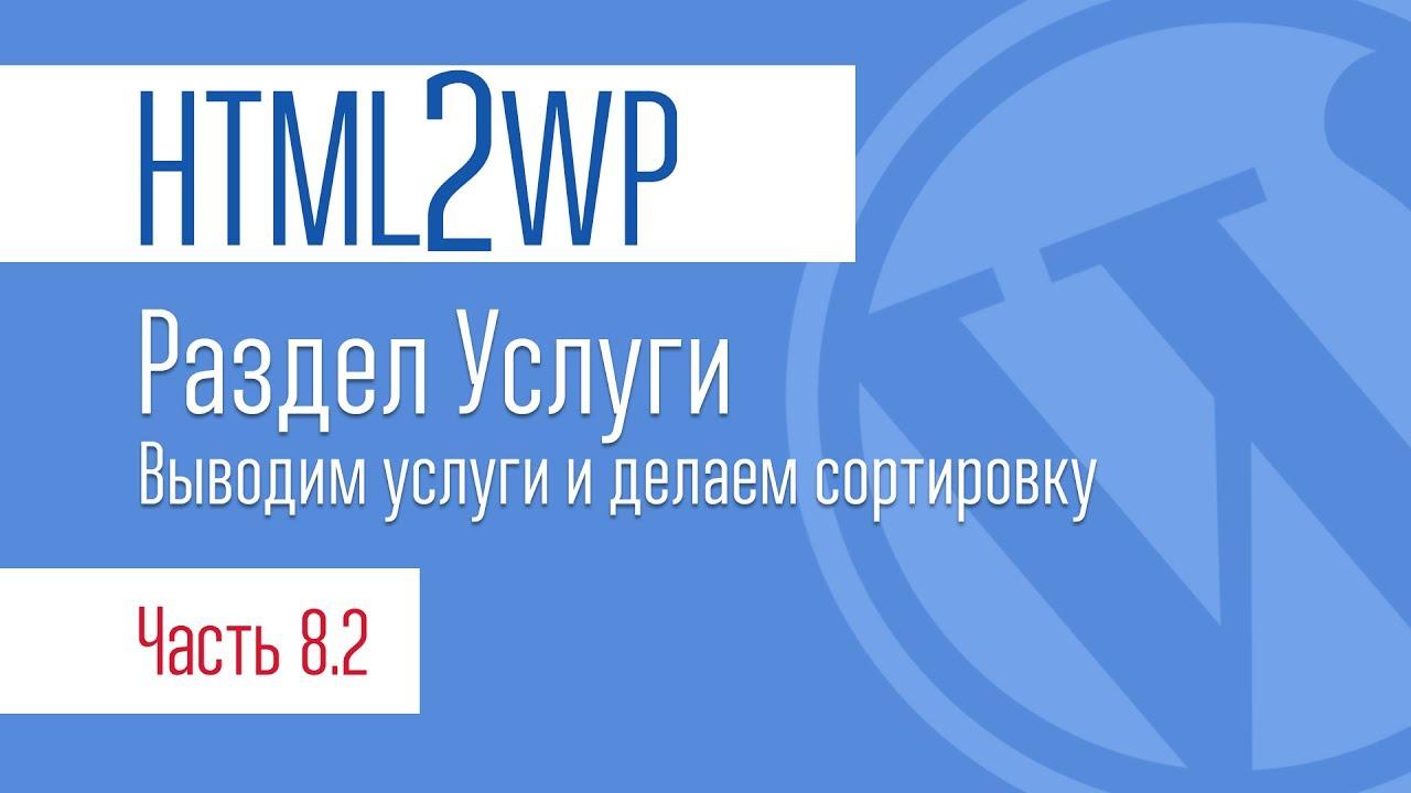 HTML2WP. Серия #8.2. Раздел Услуги. Делаем сортировку на Isotop