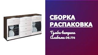 Обзор Тумба-витрина Алабама 06.114 белый венге Олимп-мебель Распаковка и Сборка