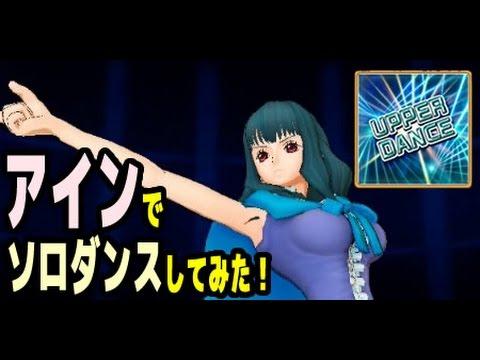 UPPER DANCE アインでソロダンスしてみた!【ワンピースダンスバトル】【ONE PIECE DANCE BATTLE】