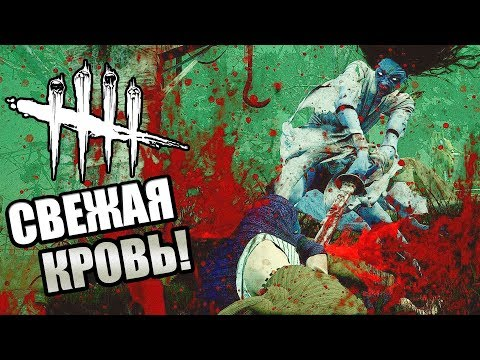 Dead by Daylight ► СВЕЖАЯ КРОВЬ!