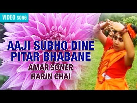 AAJI SUBHO DINE PITAR BHABANE   RABINDRANATH TAGORE   Bengali Songs 2017   Atlantis Music