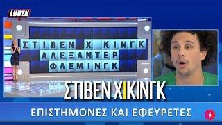 Τροχός της Τύχης: Τύπος παίρνει τα ρίσκα του με «Στίβεν Χικινγκ», δυστυχώς χάνει | Luben TV