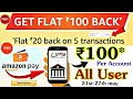 Amazon Pay UPI send money New Loot Offer Per Account ₹100 Cashback For All User 💥 Amazon Send Money