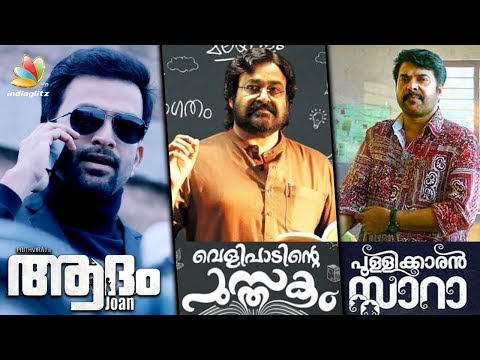 ഓണത്തിന് തീയറ്ററുകളിൽ താര യുദ്ധം |  Movies set to release this Onam | Prithviraj , Mohanlal