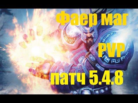 World of Warcraft MoP: PVP Гайд по ФАЕР МАГУ 5.4.8