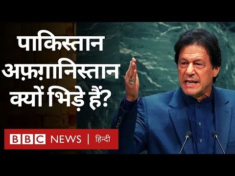 Pakistan और Afghanistan