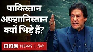 Pakistan और Afghanistan में तनाव क्यों भड़कता रहता है? (BBC Hindi) / Видео