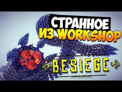 Besiege | Странное из Workshop'a!